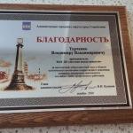 Благодарственное-письмо-главы-администрации-ГО-г.-Стерлитамак-1