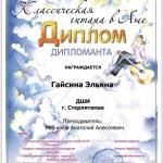 Международный-конкурс-Классическая-гитара-в-Аше-1