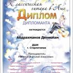 Международный-конкурс-Классическая-гитара-в-Аше-2