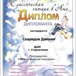 1_-конкурс-Классическая-гитара-в-Аше-3