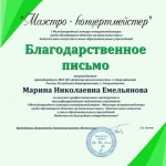 Международный-конкурс-концертмейстеров-Маэстро-концертмейстер-1