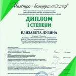 Международный-конкурс-концертмейстеров-Маэстро-концертмейстер-2