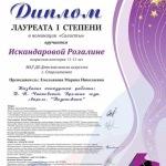 Международный-конкурс-фортепианного-искусства-ART-ROYAL-1