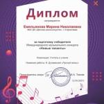 Международный-музыкальный-конкурс-Новые-таланты-1