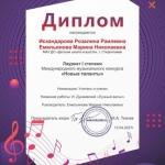 Международный-музыкальный-конкурс-Новые-таланты-2