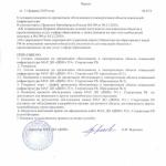 Материально-техническое обеспечение образовательного процесса (1)