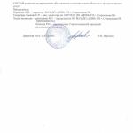 Материально-техническое обеспечение образовательного процесса (2)