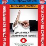 Противодействие коррупции (2)