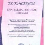 Blag_Tarasova