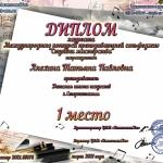 Участие в Международном конкурсе 30.03.2021 (2)
