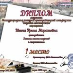 Участие в Международном конкурсе 30.03.2021 (3)