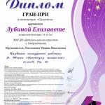 Прошел-Международный-конкурс-фортепианного-искусства-ART-ROYAL-1