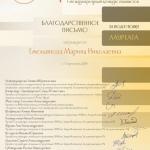 I-Международный-конкурс-пианистов-Европа-Азия-1