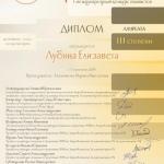 I-Международный-конкурс-пианистов-Европа-Азия-2