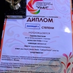 """Состоялся Vll Международный конкурс искусств и творчества «VinArt"""" (2)"""