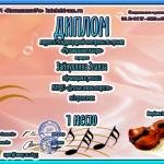 Участие в Международной викторине по музыке Музыкальные жанры (1)