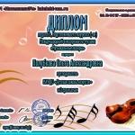 Участие в Международной викторине по музыке Музыкальные жанры (2)