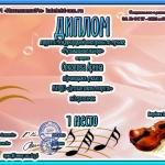 Участие в Международной викторине по музыке Музыкальные жанры (4)