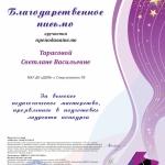 Tarasova_blagodarnost