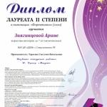 Zvyagintseva_Arina_diplom
