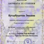 Участие в международном конкурсе Зимняя фантазия (1)