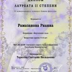 Участие в международном конкурсе Зимняя фантазия (2)