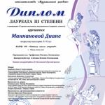 Участие в Международном конкурсе инструментального исполнительства Музыкальный рассвет (1)
