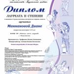 Участие в Международном конкурсе инструментального исполнительства Музыкальный рассвет (2)