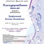 Участие в Международном конкурсе инструментального исполнительства Музыкальный рассвет (3)