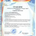 Участие-в-Международном-конкурсе-Культуры-Искусства-и-Творчества-КИТ-2