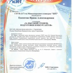 Участие-в-Международном-конкурсе-Культуры-Искусства-и-Творчества-КИТ-3