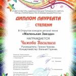 Участие в открытом конкурсе детской песни Маленькая звезда  (7)
