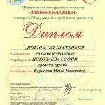 Участие в II Региональном конкурсе юных пианистов Звонкие клавиши (1)