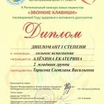 Участие в II Региональном конкурсе юных пианистов Звонкие клавиши (4)
