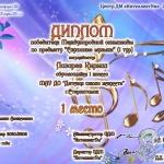 Ученики ДШИ приняли участие в Международной олимпиаде по предмету Слушание музыки  (1)