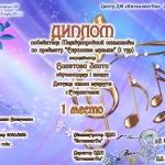 Ученики ДШИ приняли участие в Международной олимпиаде по предмету Слушание музыки  (2)