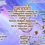 Ученики ДШИ приняли участие в Международной олимпиаде по предмету Слушание музыки  (4)