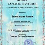 VI-Международный-конкурс-Весенняя-капель-2