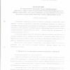 002-Положение Юные дарования г. Стерлитамак 2014