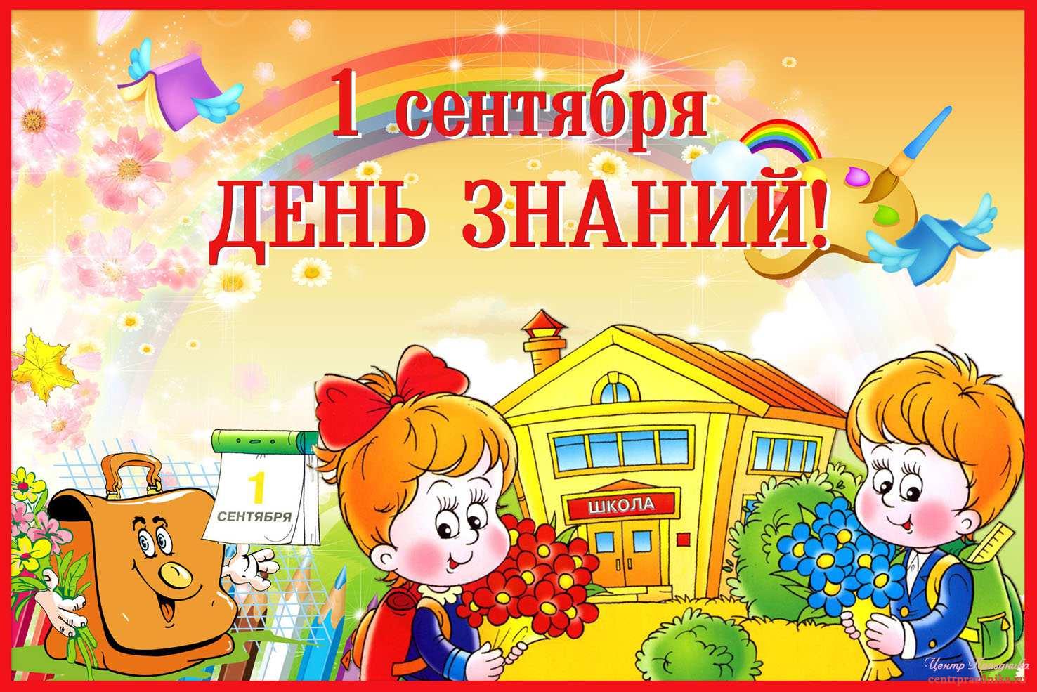 Предпринимателю, открытки для школы детские