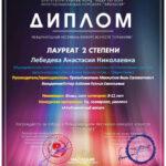 Фестиваль-конкурс искусств «Отражение»