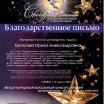 Вокальный конкурс -премия Анны Петряшевой «Свободная птица»