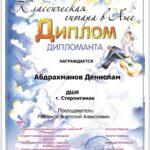 Международный конкурс «Классическая гитара в Аше»