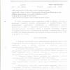 001-Положение Юные дарования г. Стерлитамак 2014