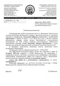 Письмо РУМЦ №146